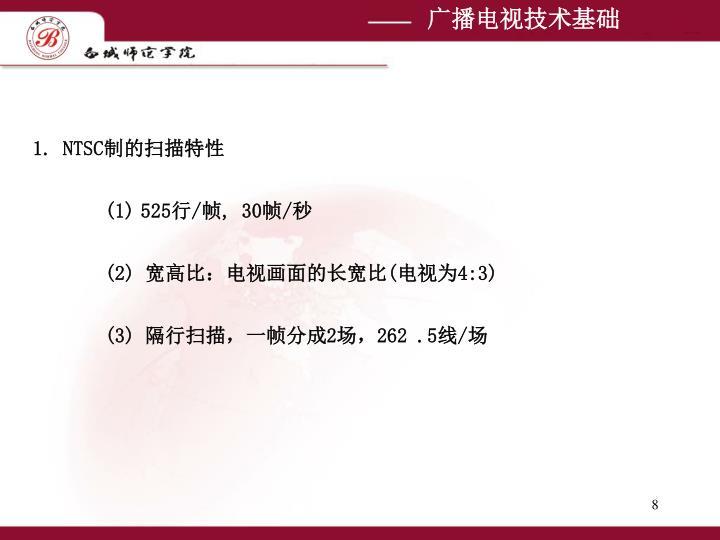 1. NTSC