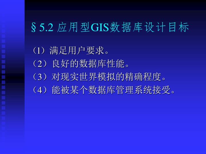 §5.2 应用型