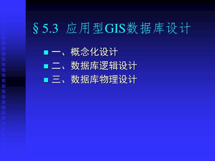 §5.3  应用型
