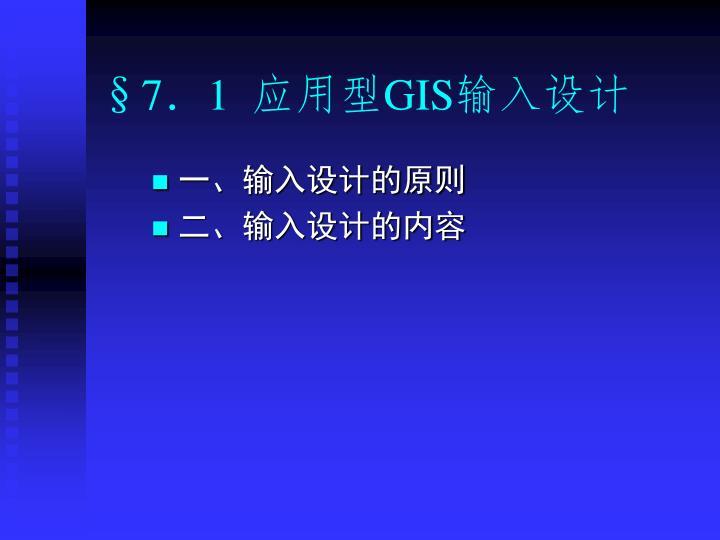 §7.1  应用型