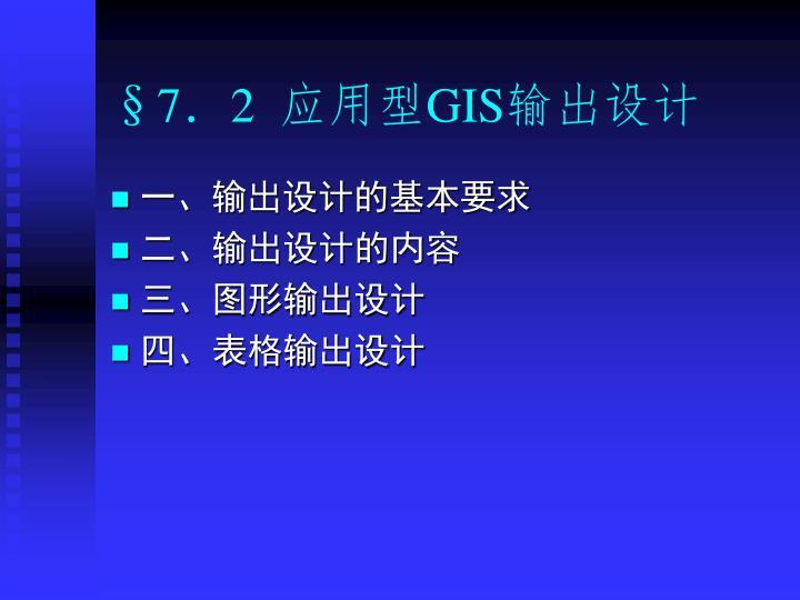 §7.2  应用型