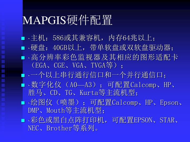 MAPGIS