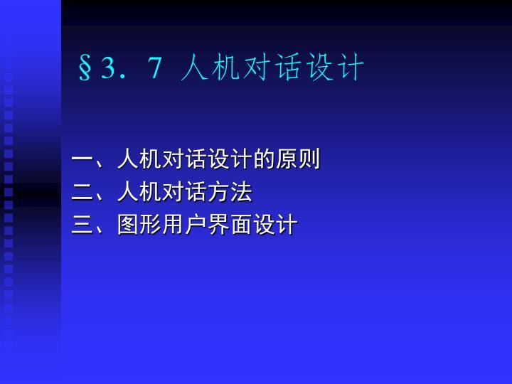 §3.7  人机对话设计
