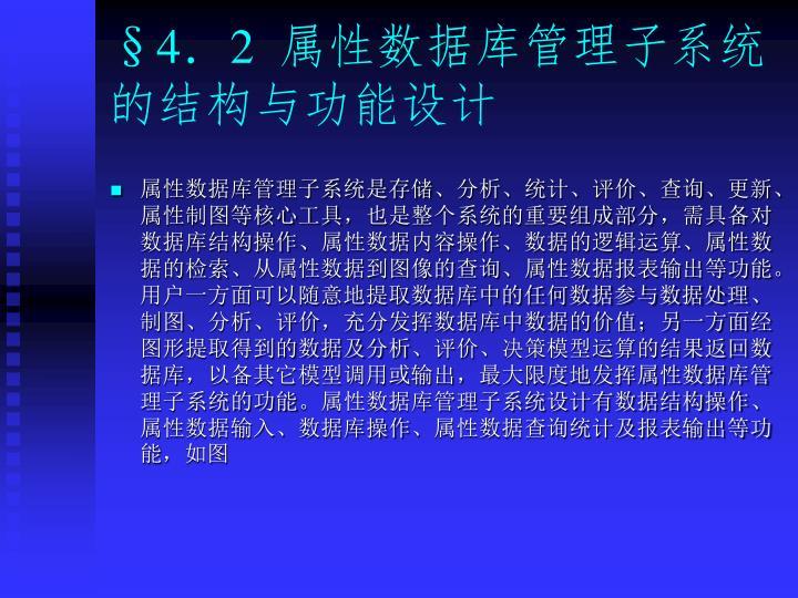 §4.2  属性数据库管理子系统的结构与功能设计