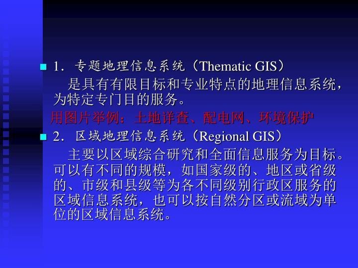 1.专题地理信息系统(