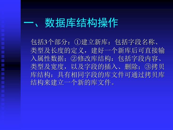 一、数据库结构操作