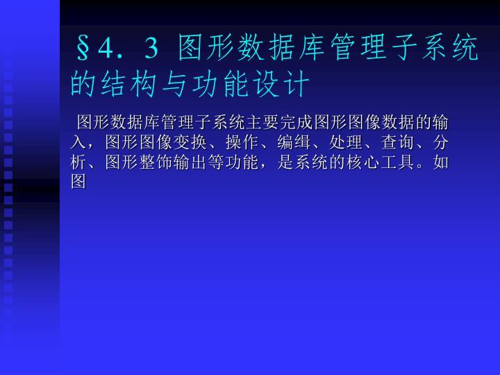 §4.3  图形数据库管理子系统的结构与功能设计