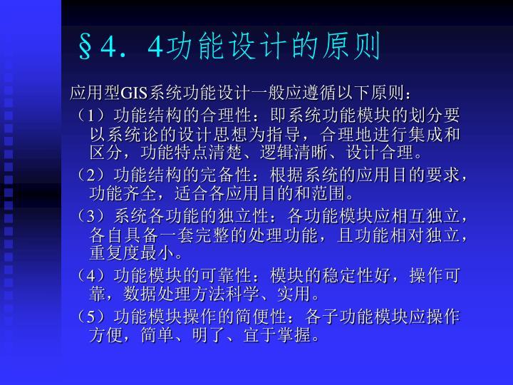 §4.4功能设计的原则