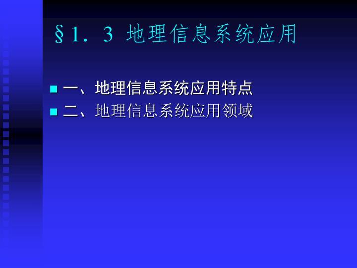 §1.3  地理信息系统应用