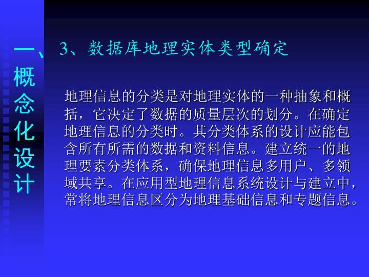 3、数据库地理实体类型确定