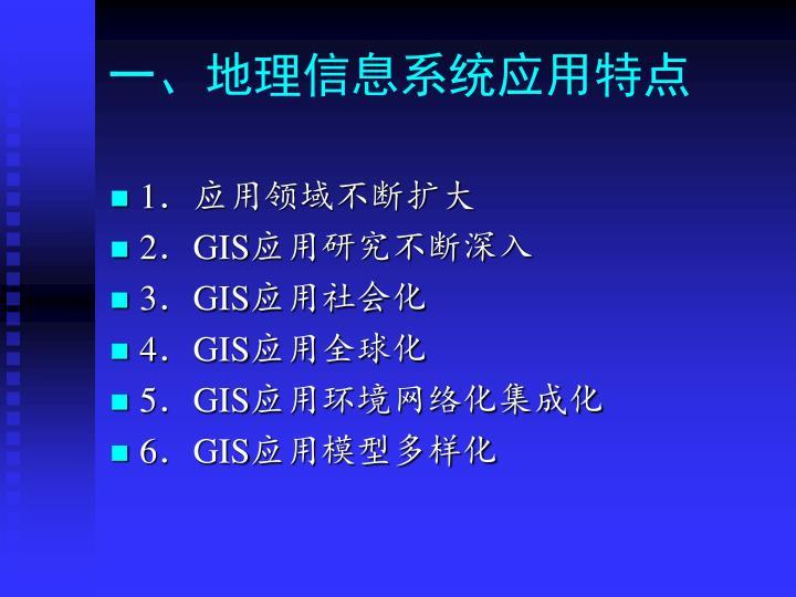 一、地理信息系统应用特点