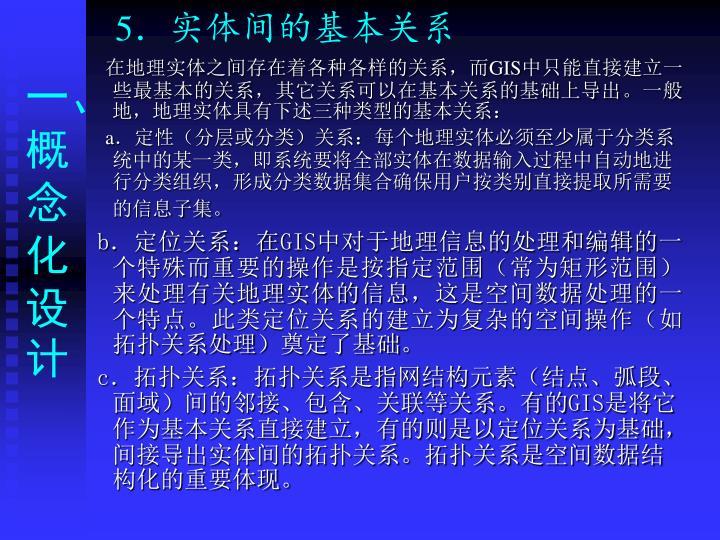 5.实体间的基本关系