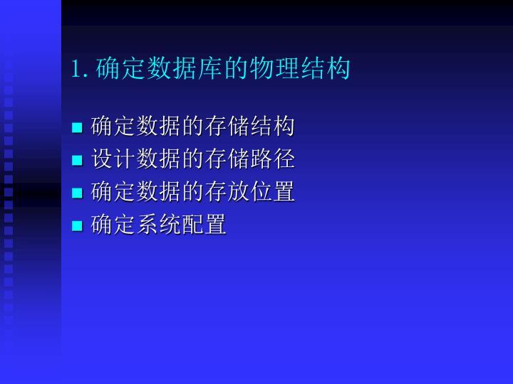1.确定数据库的物理结构