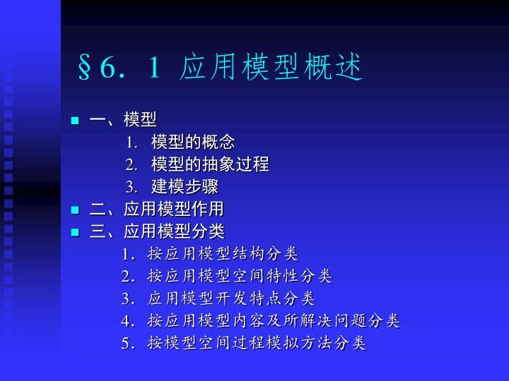 §6.1  应用模型概述