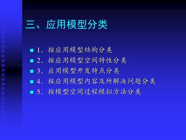 三、应用模型分类