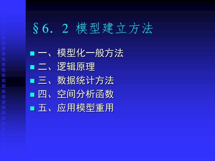 §6.2  模型建立方法