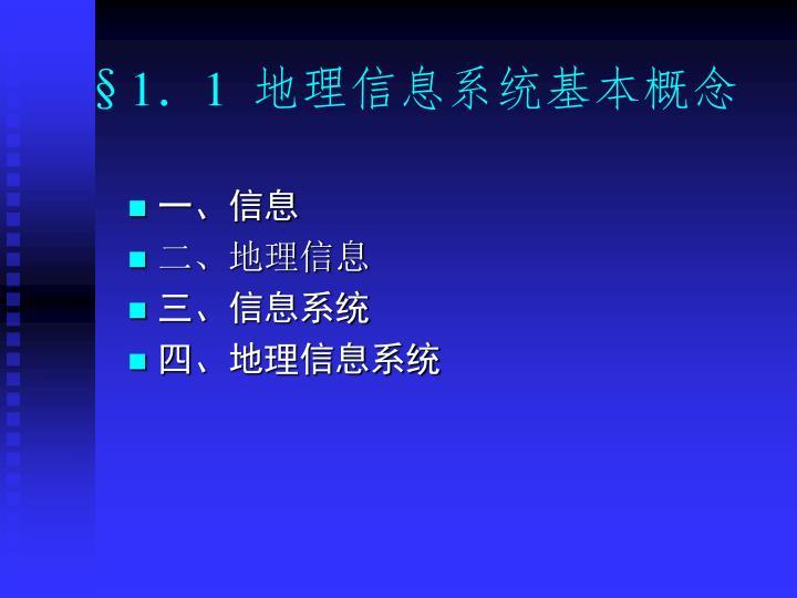 §1.1  地理信息系统基本概念