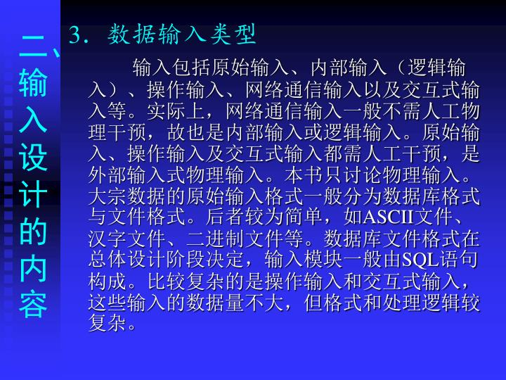 3.数据输入类型