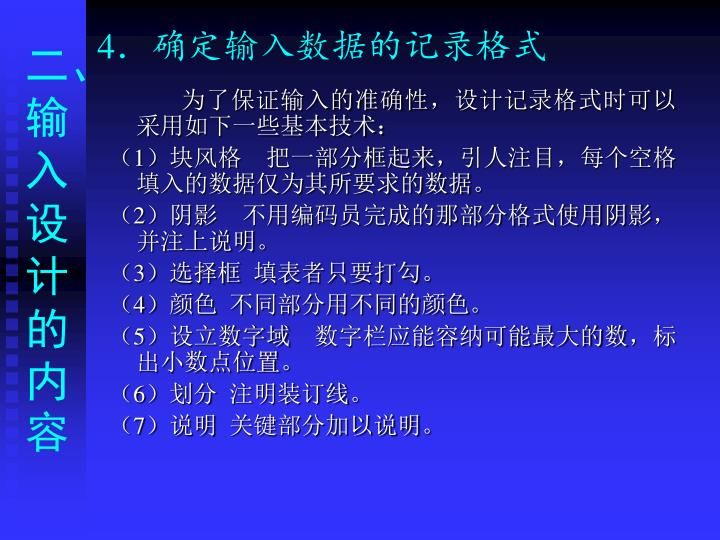 4.确定输入数据的记录格式