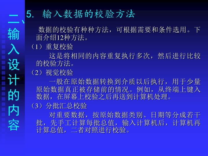 5. 输入数据的校验方法