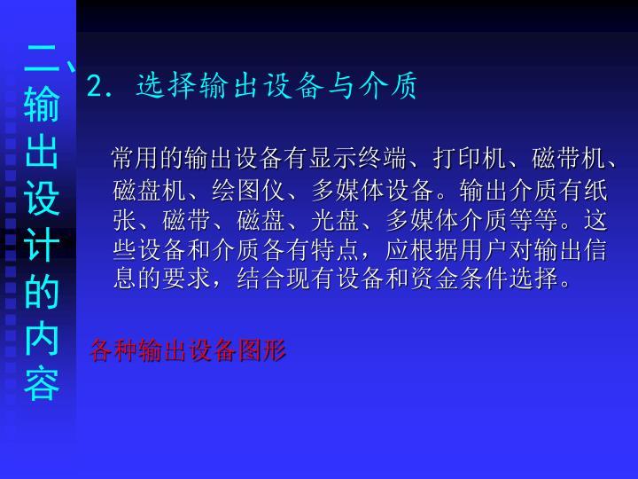 2.选择输出设备与介质