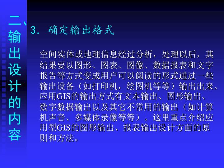3.确定输出格式