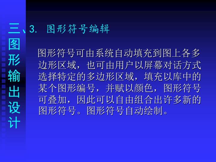 3. 图形符号编辑