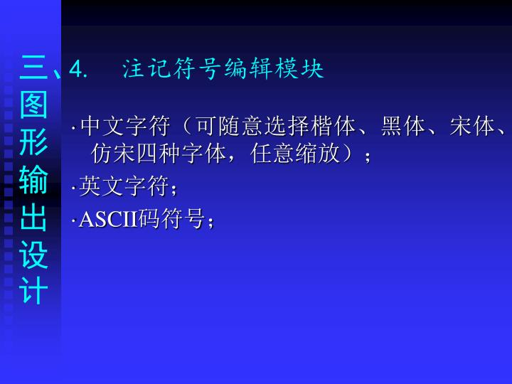 4.  注记符号编辑模块