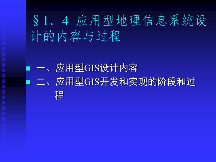 §1.4  应用型地理信息系统设计的内容与过程
