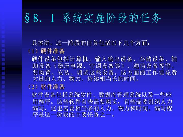 §8.1  系统实施阶段的任务