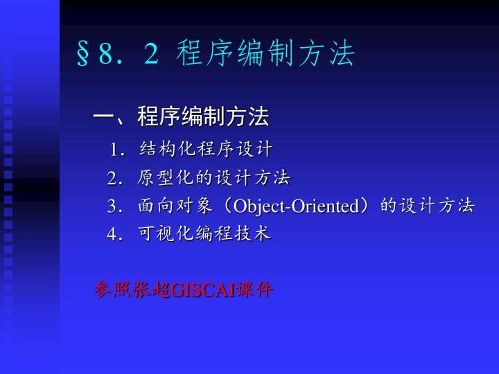 §8.2  程序编制方法