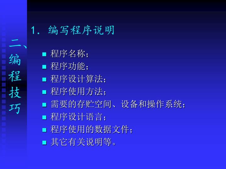 1.编写程序说明