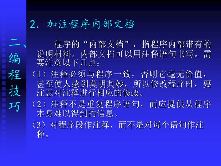 2.加注程序内部文档