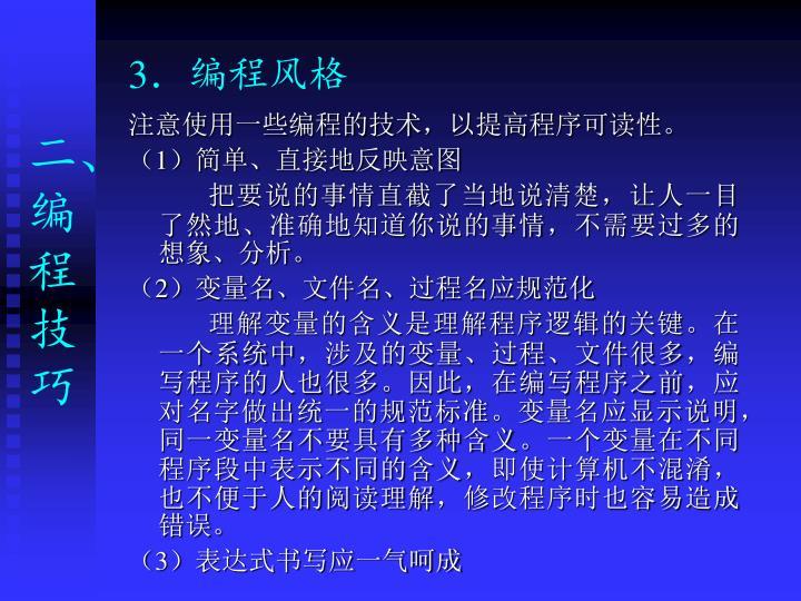 3.编程风格