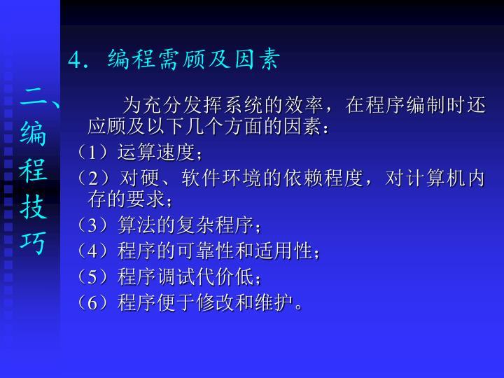 4.编程需顾及因素