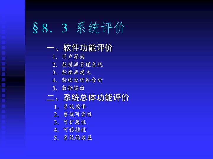 §8.3  系统评价