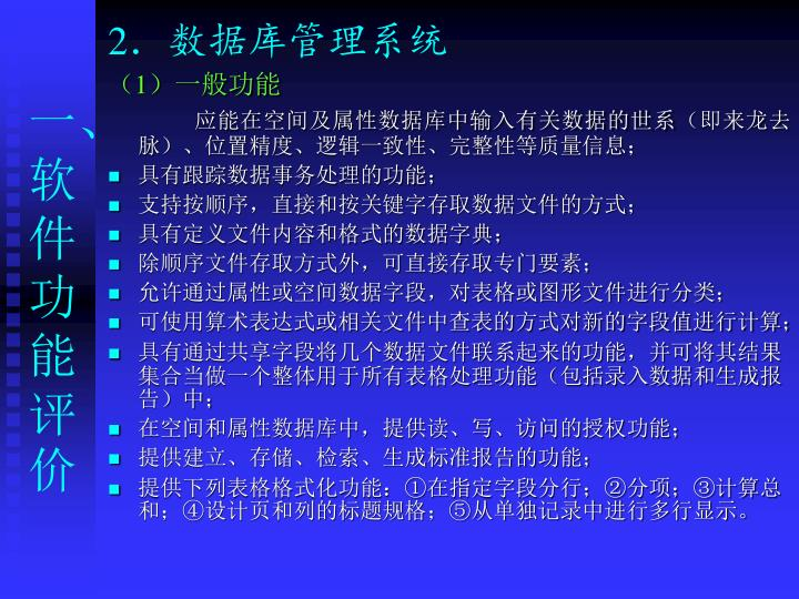 2.数据库管理系统