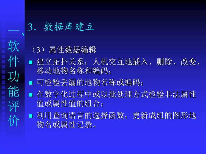 3.数据库建立