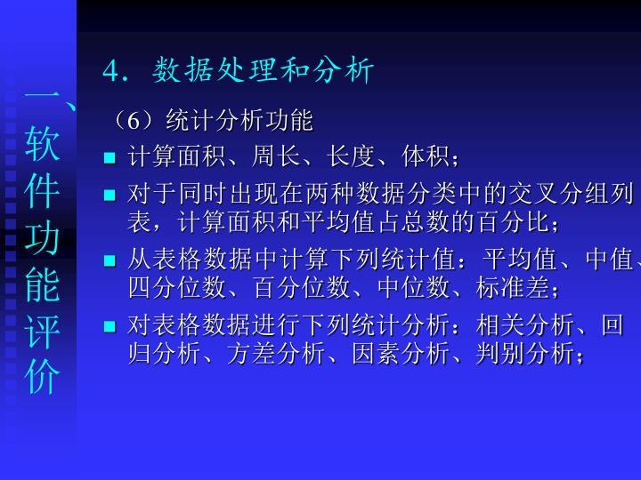 4.数据处理和分析