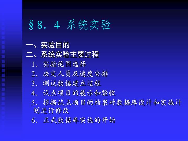 §8.4  系统实验