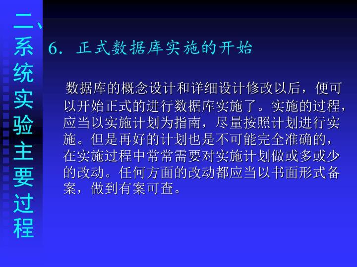 6.正式数据库实施的开始