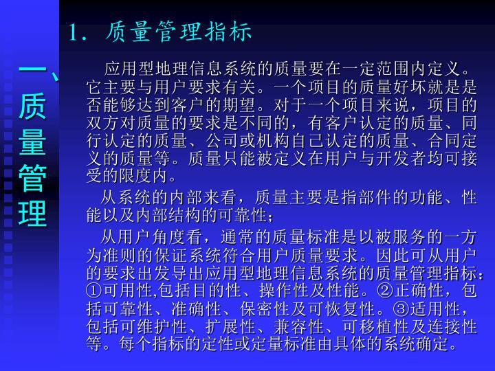 1.质量管理指标