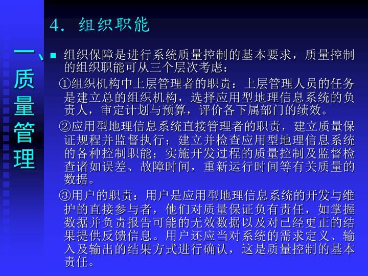 4.组织职能