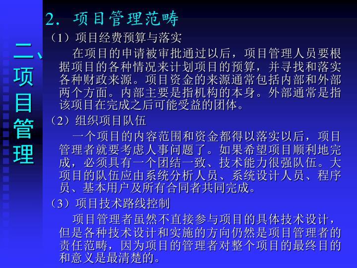 2.项目管理范畴