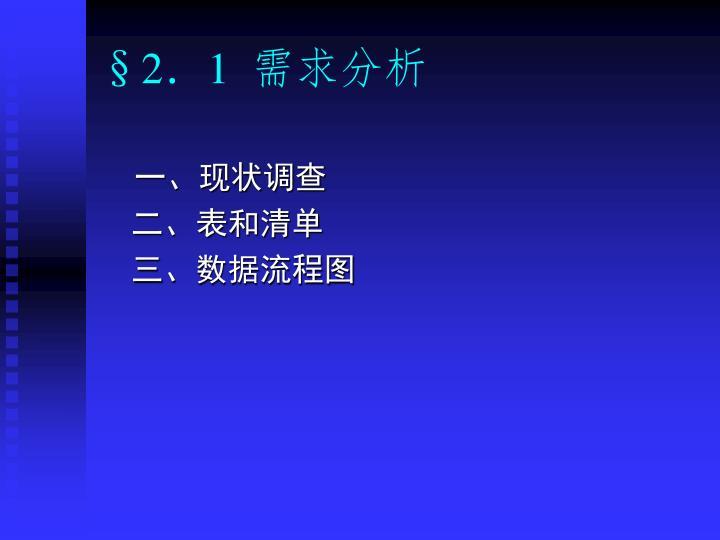 §2.1  需求分析