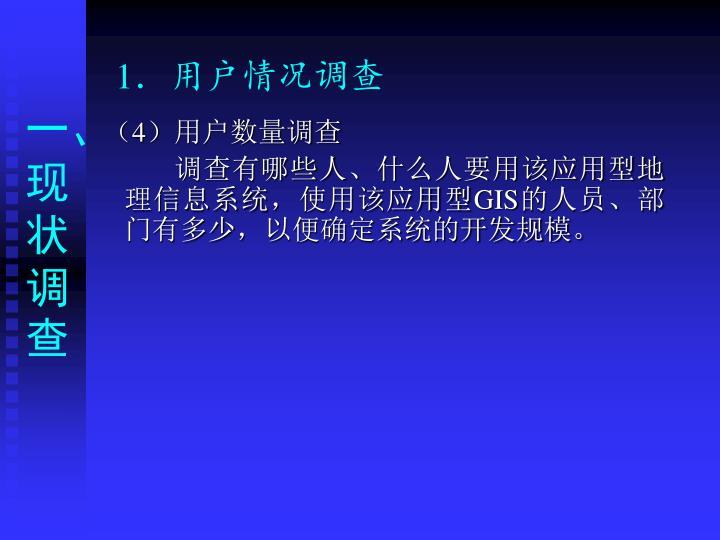 1.用户情况调查