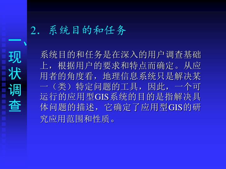 2.系统目的和任务