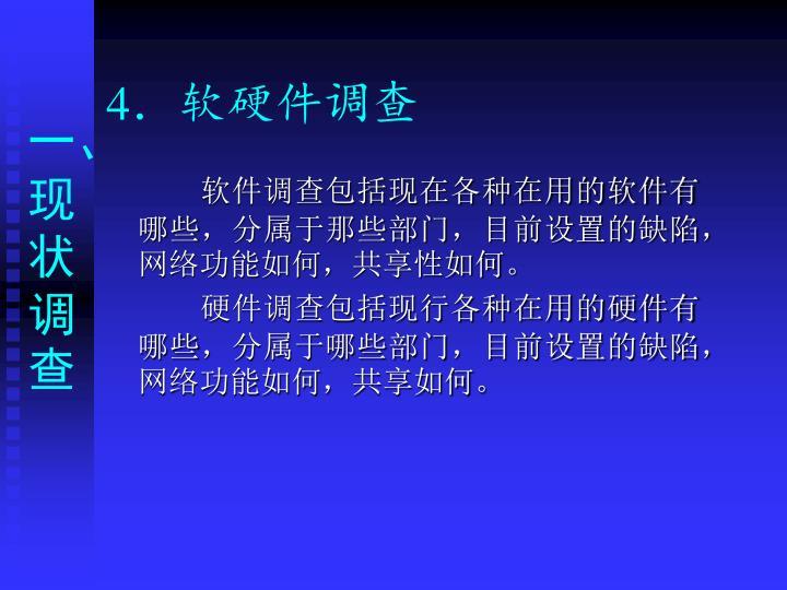 4.软硬件调查