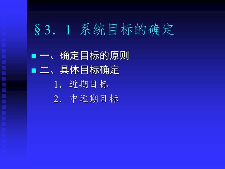 §3.1  系统目标的确定