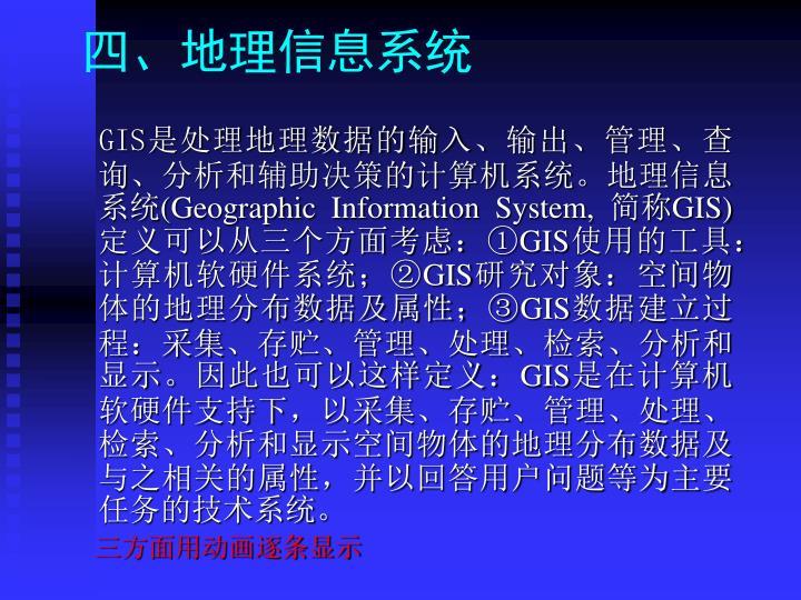 四、地理信息系统